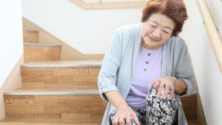 膝の痛み,改善,方法
